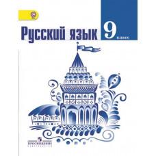 Тростенцова Т.А. 9 класс Русский язык учебник