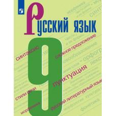 Бархударов С.Г. 9 класс (ФП 2019) Русский язык Учебник