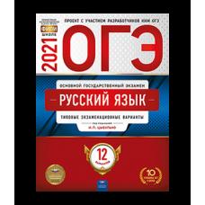 ОГЭ 2021 Русский язык. Типовые экзаменационные варианты. 12 вариантов