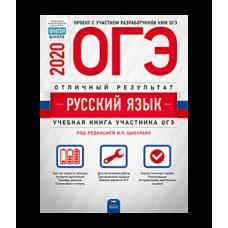 ОГЭ 2021 Русский язык. Отличный результат