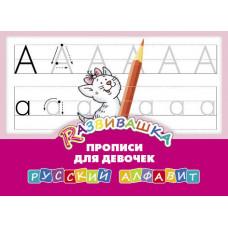 """Развивашка """"Прописи для девочек"""" Русский алфавит"""
