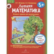 Петерсон Зимняя математика. Игровые задания для дошкольников (Бином)