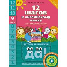 Мильруд Р. П. 12 шагов к английскому языку Часть 9 Пособие для детей 6 лет QR-код для аудио