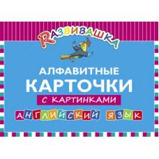 """Развивашка """"Алфавитные карточки с картинками"""" Английский язык"""