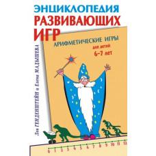 Генденштейн Л.Э. Арифметические игры для детей 6-7 лет