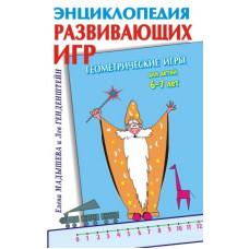 Генденштейн Л.Э. Геометрические игры для детей 6-7 лет