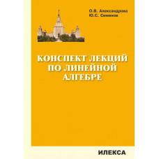 Александрова О.В. Конспект лекций по линейной алгебре