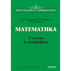 Александрова О.В. Математика. Степени и логарифмы