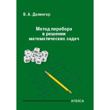Далингер В.А. Метод перебора в решении математических задач