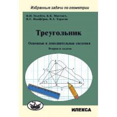 Голубев В.И. Треугольник Основные и дополнительные сведения Теория и задачи