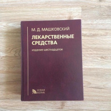 Машковский М.Д. Лекарственные средства